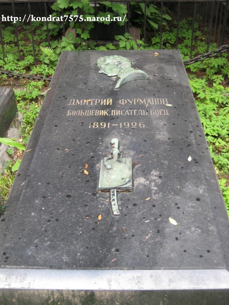 могила Дмитрия Фурманова на Новодевичем кладбище в Москве (фото Дмитрия Кондратьева)