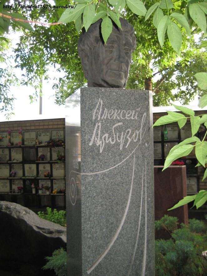 Рыбаков Анатолий Михайлович  Википедия