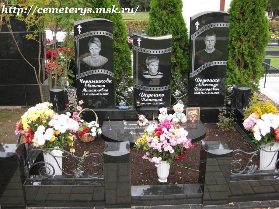могила Александра Дедюшко и его семьи на Троекуровском кладбище в Москве ( фото Дмитрия Кондратьева)