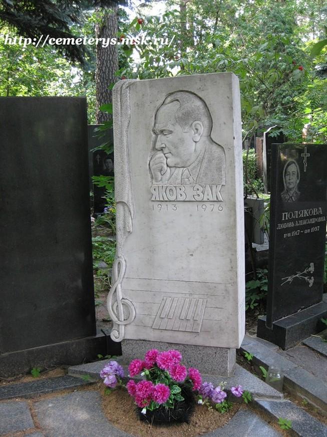 могила Якова Зака на Кунцевском кладбище в Москве ( фото Дмитрия Кондратьева)