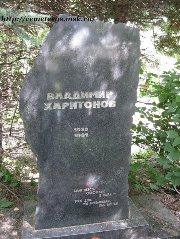 могила Владимира Харитонова на Кунцевском кладбище в Москве(фото Дмитрия Кондратьева)