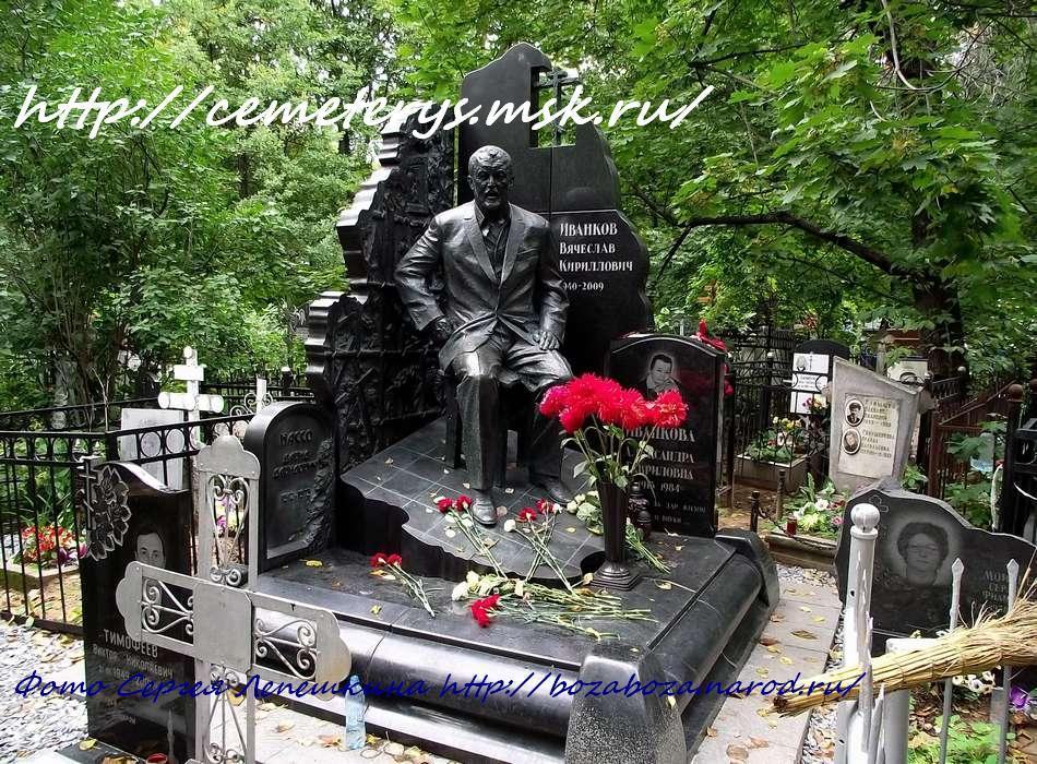 могила Вячеслава Иванькова на Ваганьковском кладбище в Москве ( фото Сергея Лепешкина)(http://cemeterys.ru/)