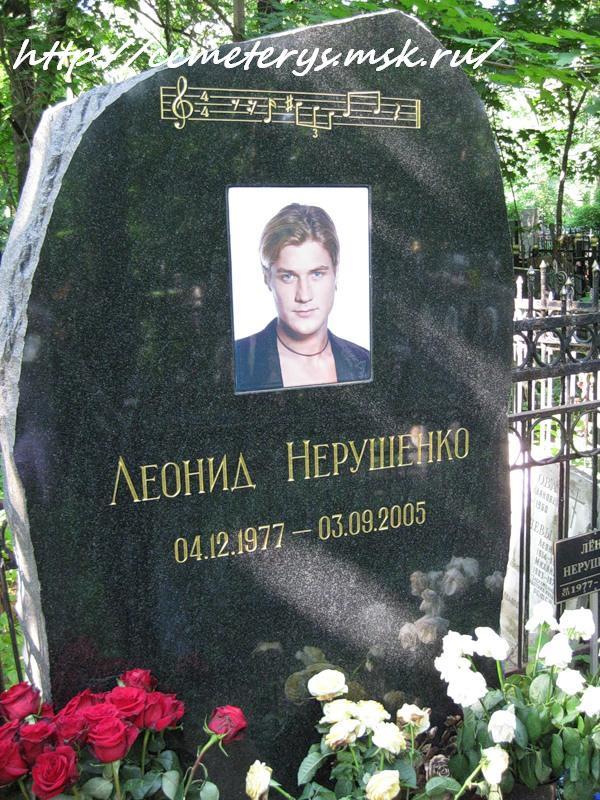 могила Леонида Нерушенко на Ваганьковском кладбище в Москве  (фото Дмитрия Кондратьева)