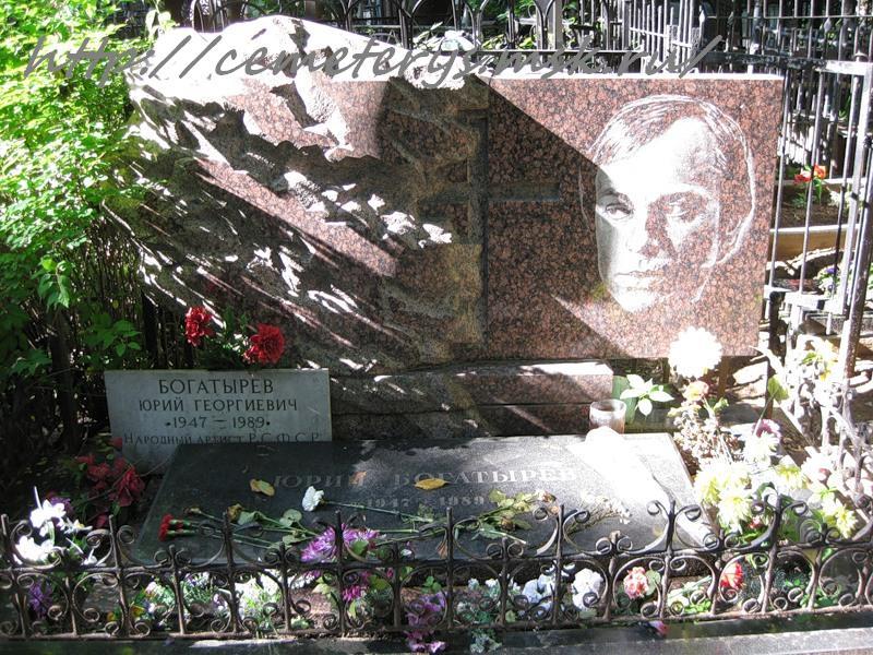 могила Юрия Богатырёва на Ваганьковском кладбище в Москве  (фото Дмитрия Кондратьева)