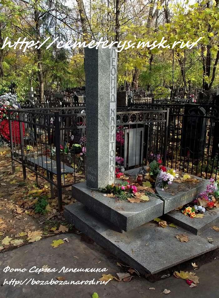 могила Леонида Харитонова на Ваганьковском кладбище в Москве (фото Сергея Лепешкина) http://cemeterys.ru