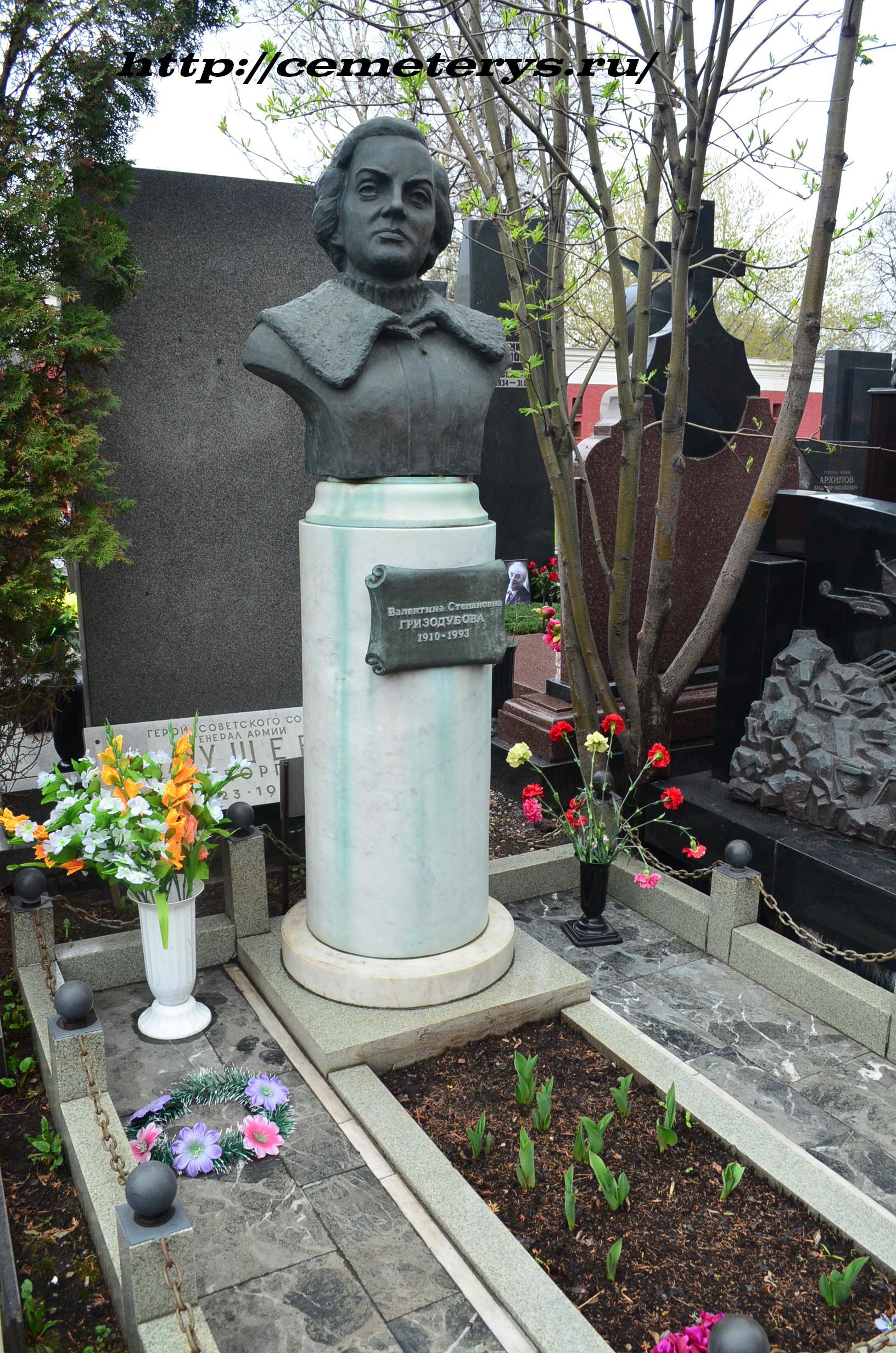 могила Валентины Гризодубовой на Новодевичем кладбище в Москве ( фото Дмитрия Кондратьева)
