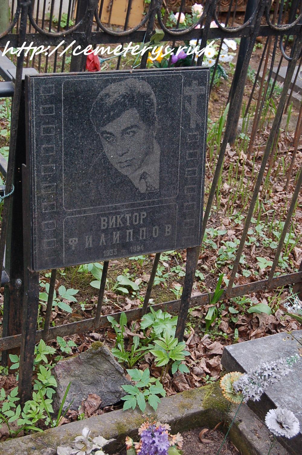 могила Виктора Филиппова на Кунцевском кладбище в Москве  (фото Дмитрия Кондратьева)