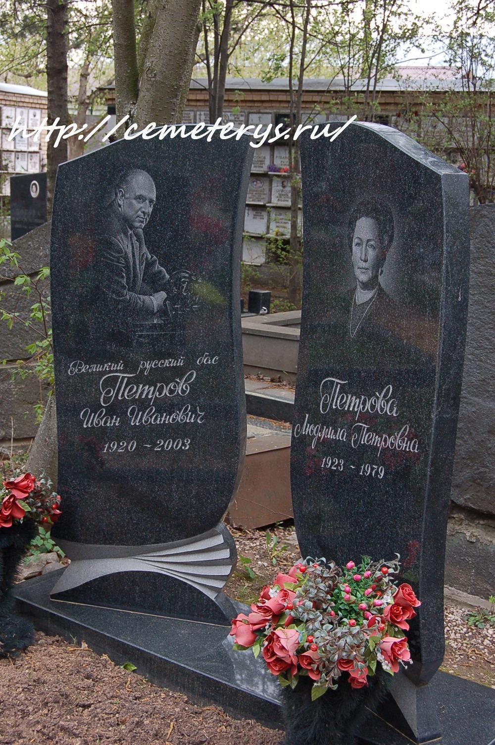 могила Ивана Петрова на Кунцевском кладбище в Москве  (фото Дмитрия Кондратьева)