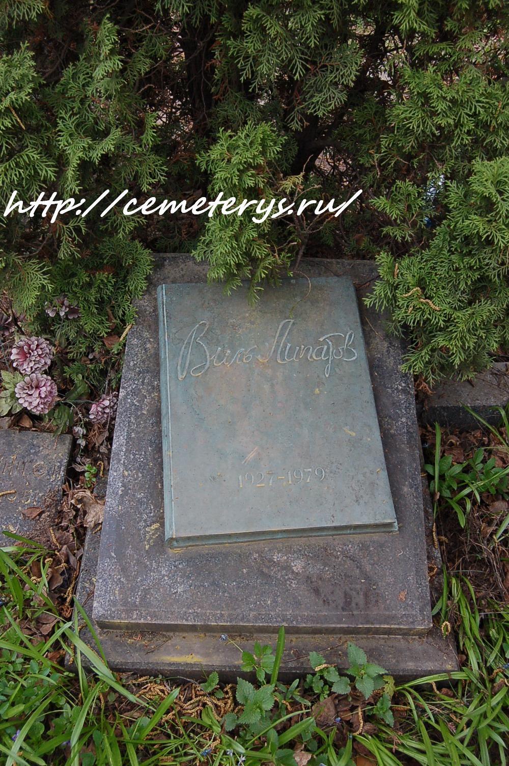 могила Виля Липатова на Кунцевском кладбище в Москве  (фото Дмитрия Кондратьева)