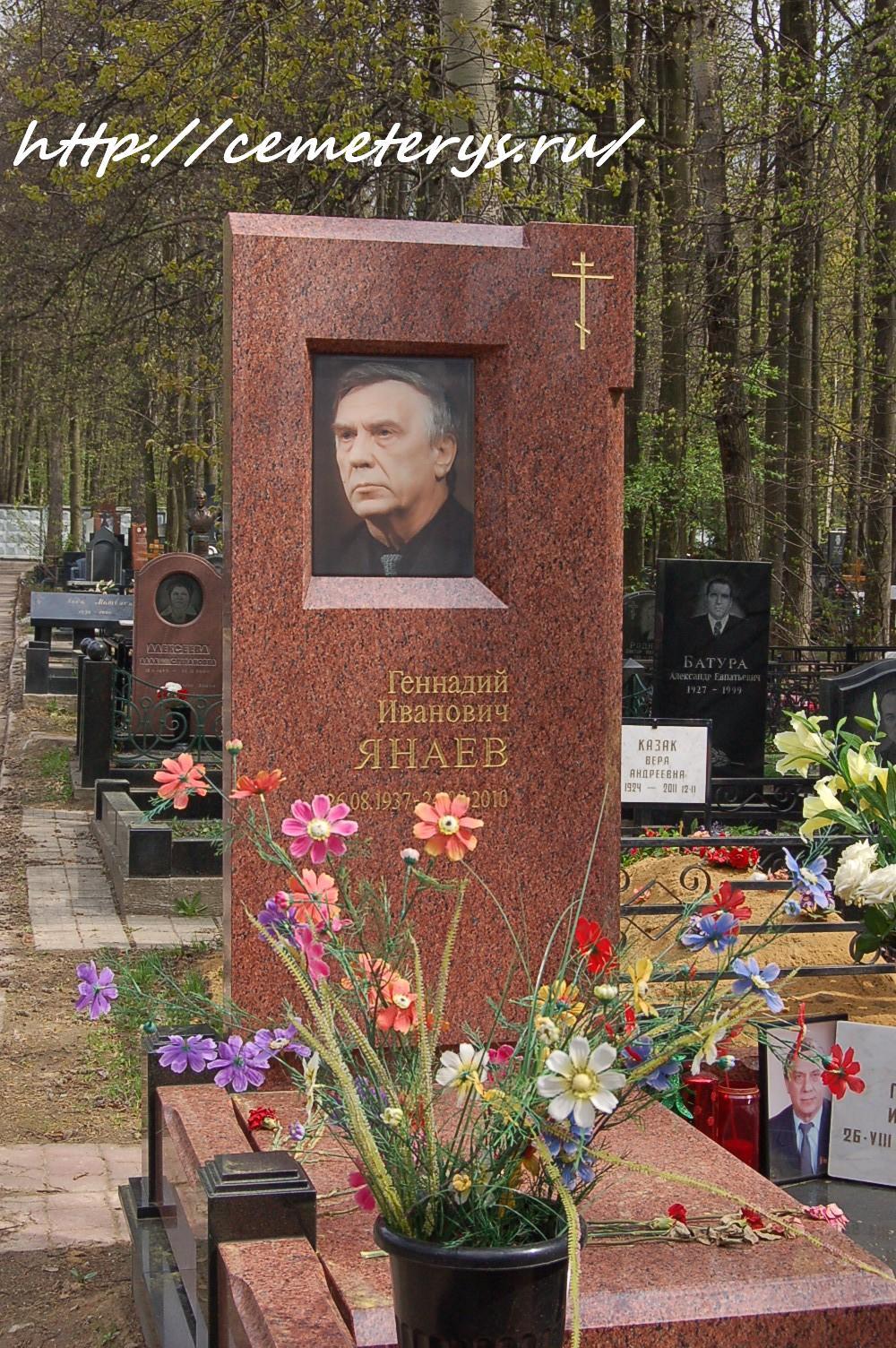 могила Геннадия Янаева на Троекуровском кладбище в Москве  (фото Дмитрия Кондратьева)