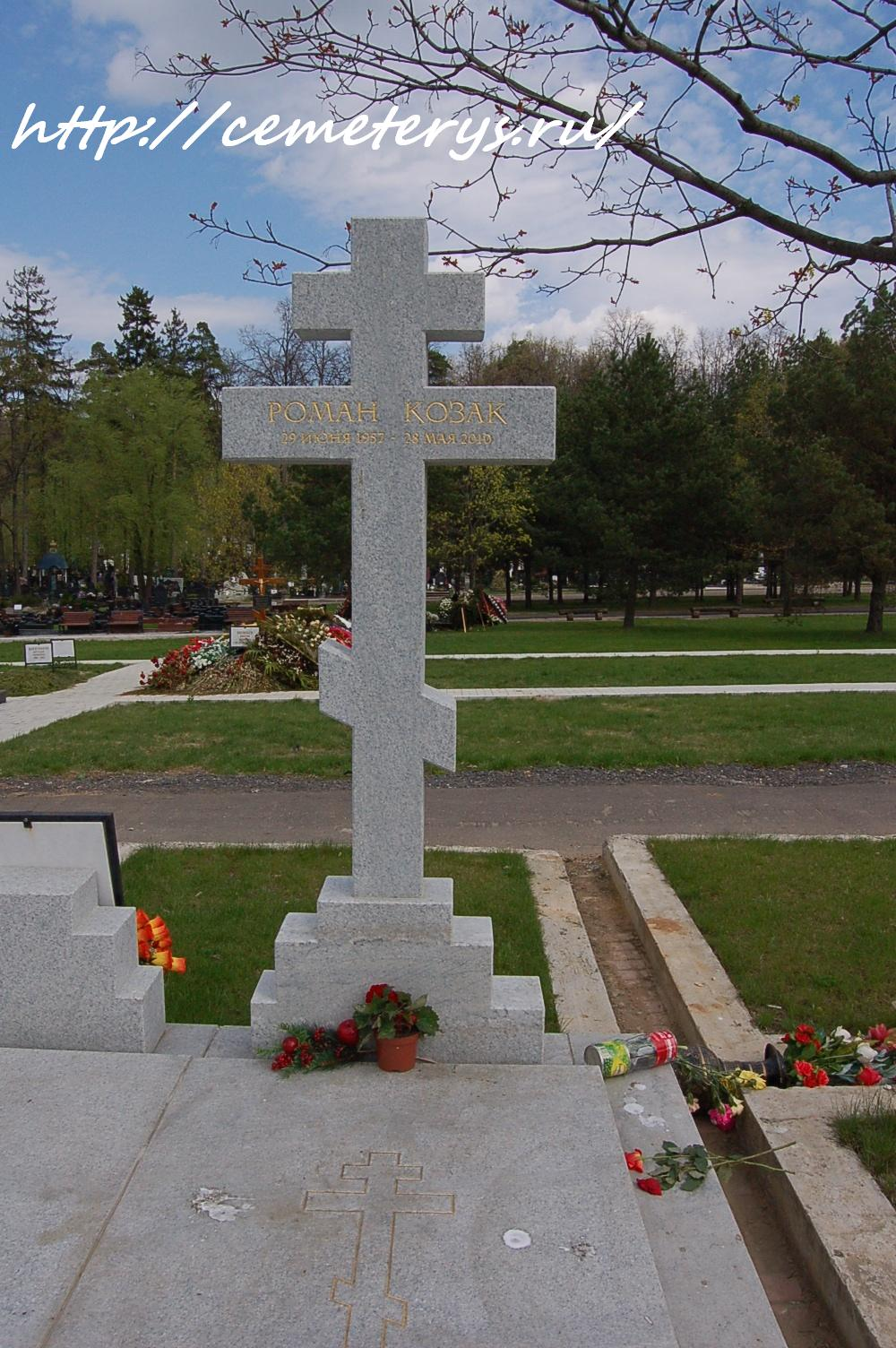 могила Романа Козака ( фото Дмитрия Кондратьева)