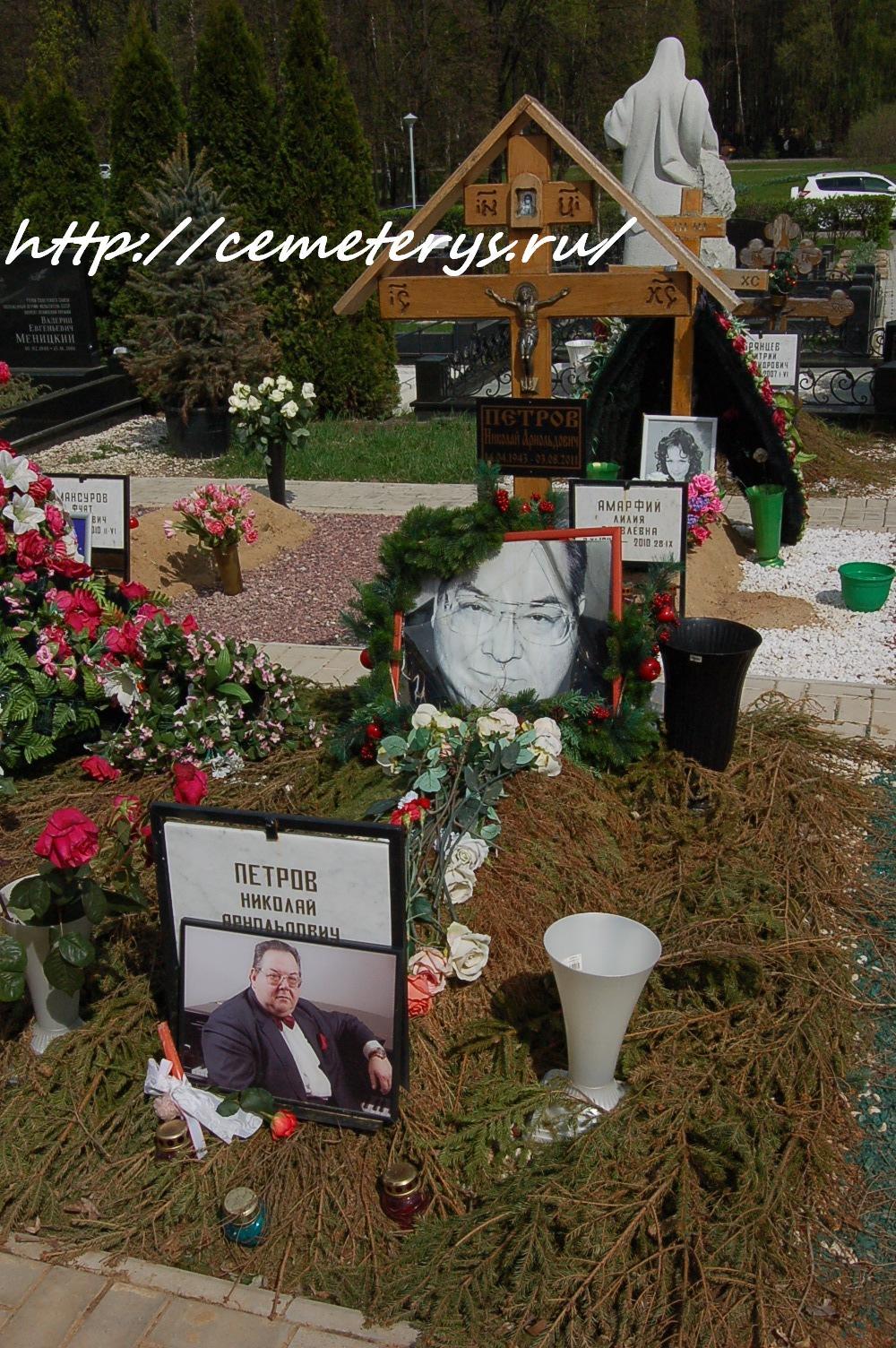 могила Николая Петрова на Троекуровском кладбище в Москве  (фото Дмитрия Кондратьева)