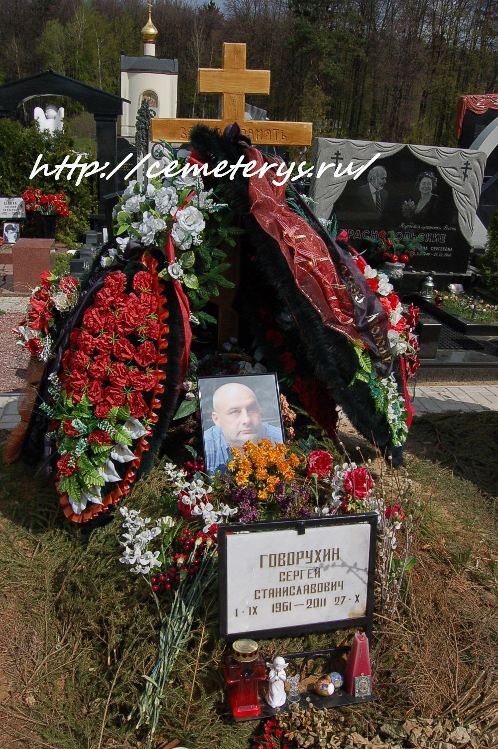 могила Сергея Говорухина на Троекуровском кладбище в Москве (до установки памятника) ( фото Дмитрия Кондратьева)