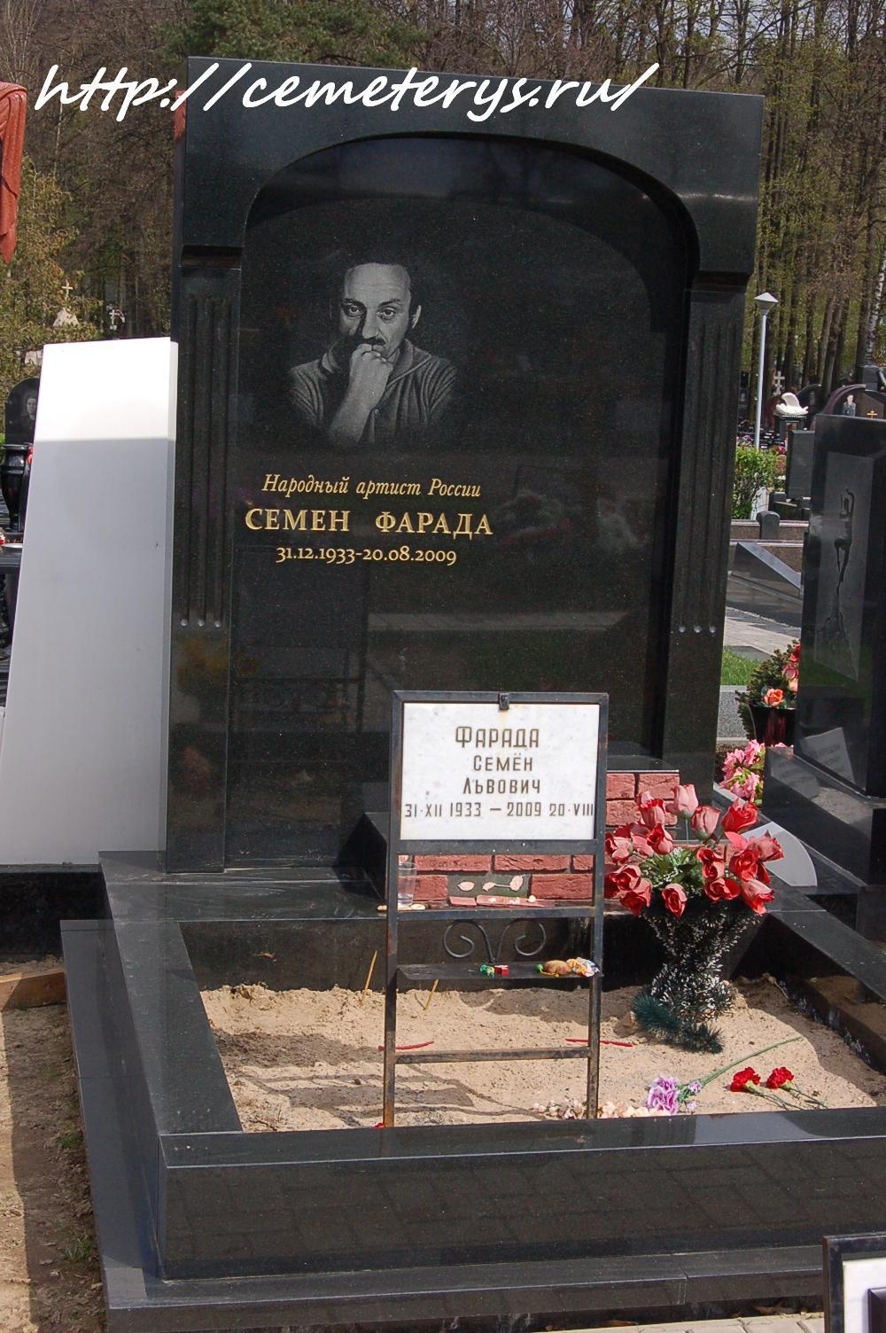 могила Семёна Фарады на Троекуровском кладбище в Москве ( фото Дмитрия Кондратьева)