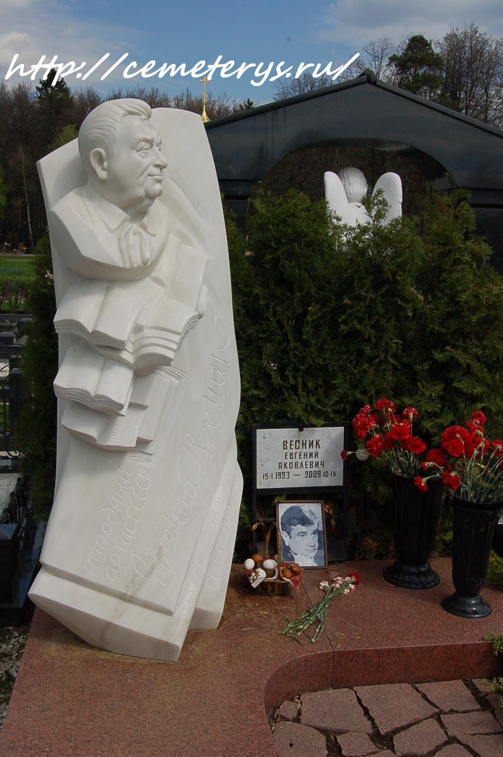 могила Евгения Весника на Троекуровском кладбище в Москве ( фото Дмитрия Кондратьева )