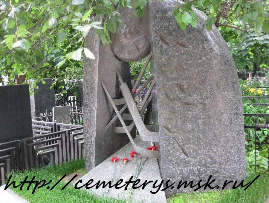 могила Анатолия Тарасова на Ваганьковском кладбище в Москве  (фото Дмитрия Кондратьева)