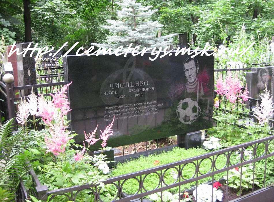 могила Игоря Численко на Ваганьковском кладбище в Москве ( фото Дмитрия Кондратьева)
