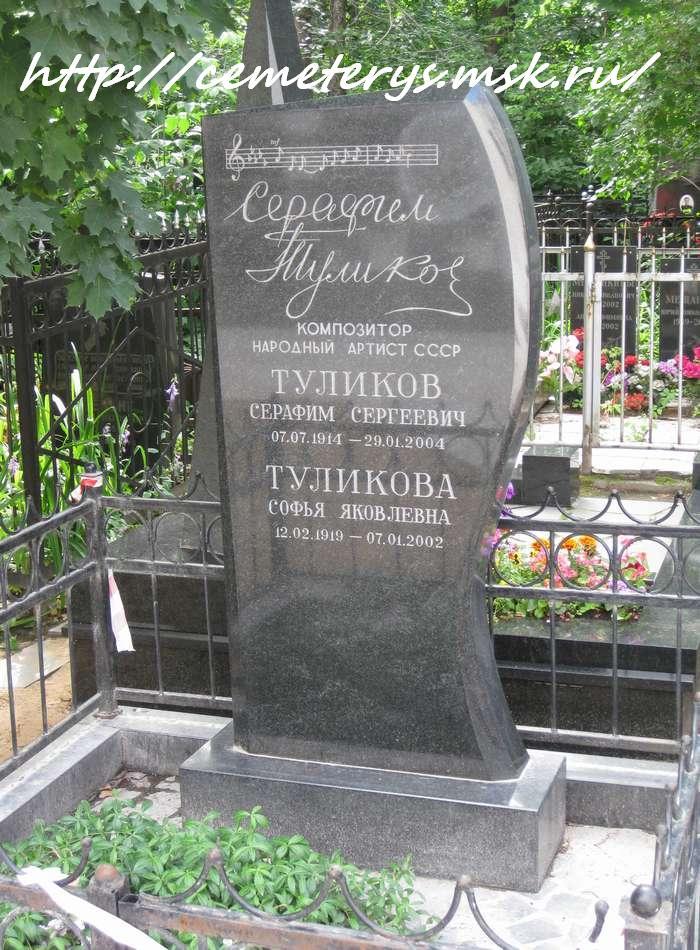 могила Серафима Туликова на Ваганьковском кладбище в Москве (фото Дмитрия Кондратьева)