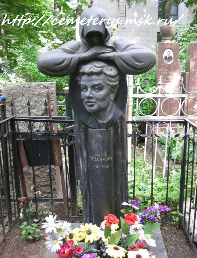 могила Зои Фёдоровой на Ваганьковском кладбище в Москве  (фото Дмитрия Кондратьева)