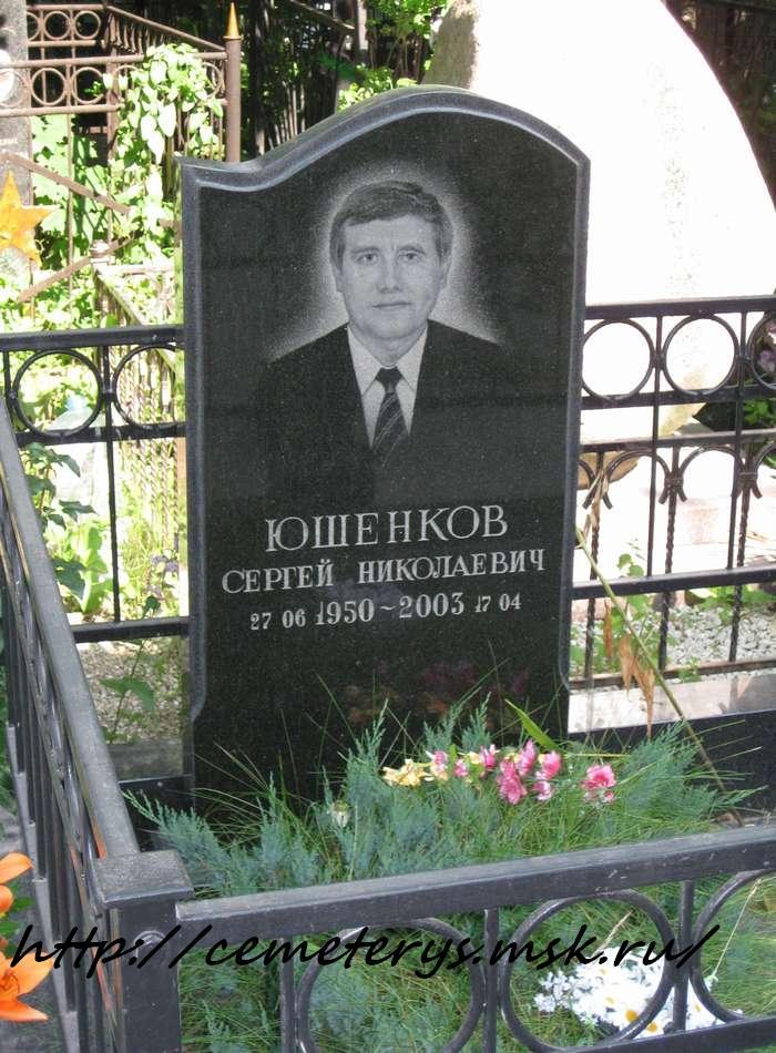 могила Сергея Юшенкова на Ваганьковском кладбище в Москве ( фото Дмитрия Кондратьева)