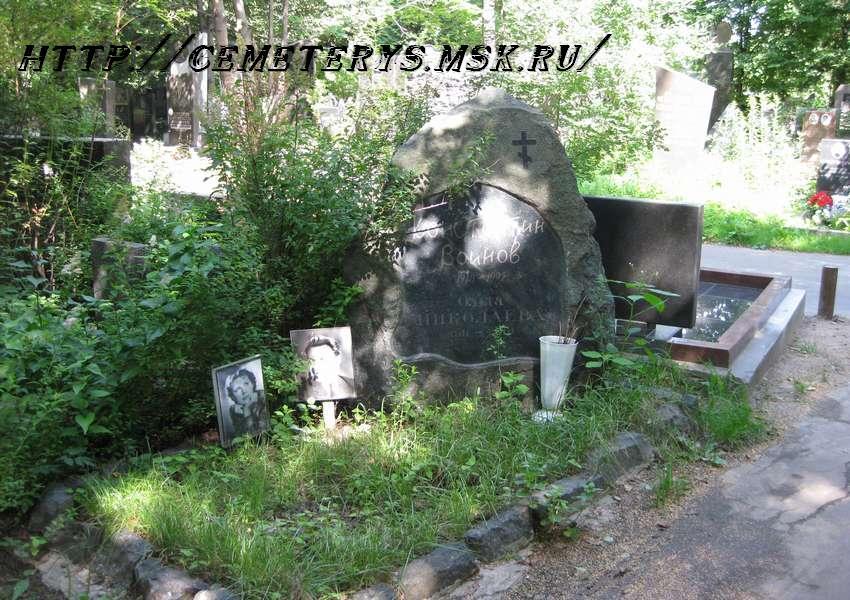 могила Константина Воинова на Кунцевском кладбище в Москве  (фото Дмитрия Кондратьева)