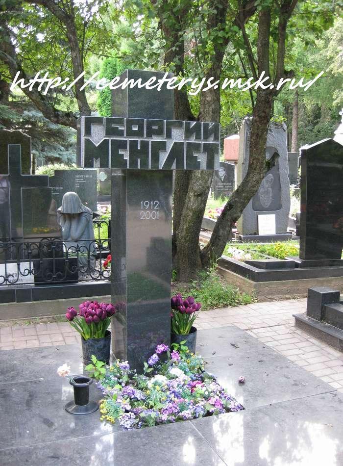 могила Георгия Менглета на Кунцевском кладбище в Москве  (фото Дмитрия Кондратьева)