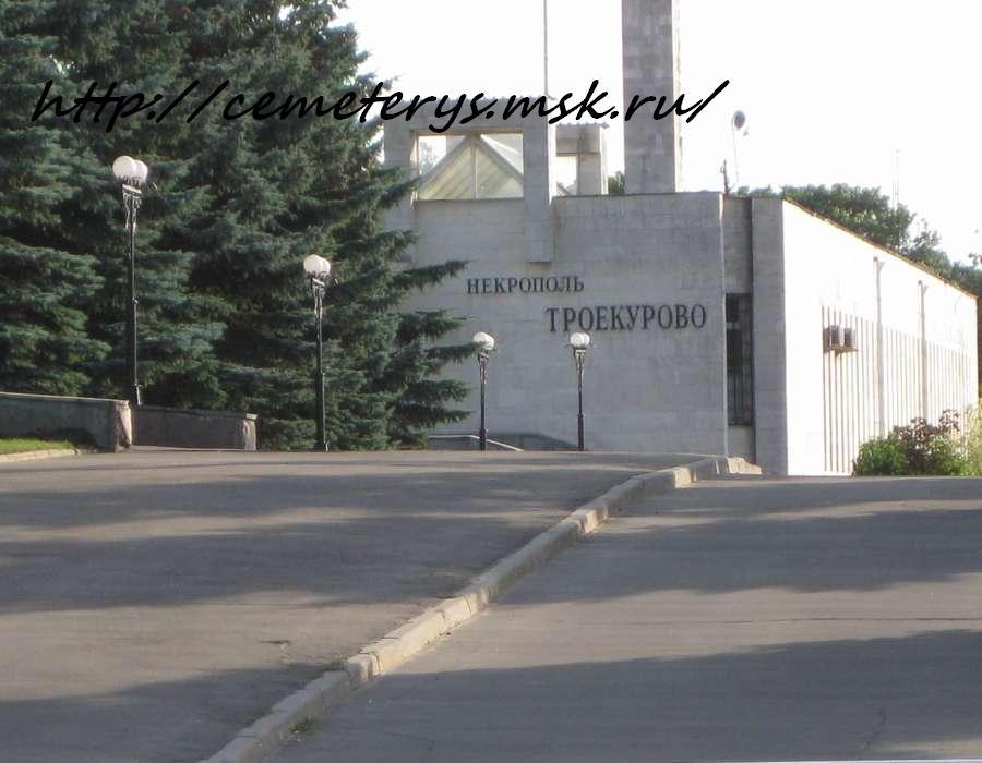 Могилы Троекуровского кладбища