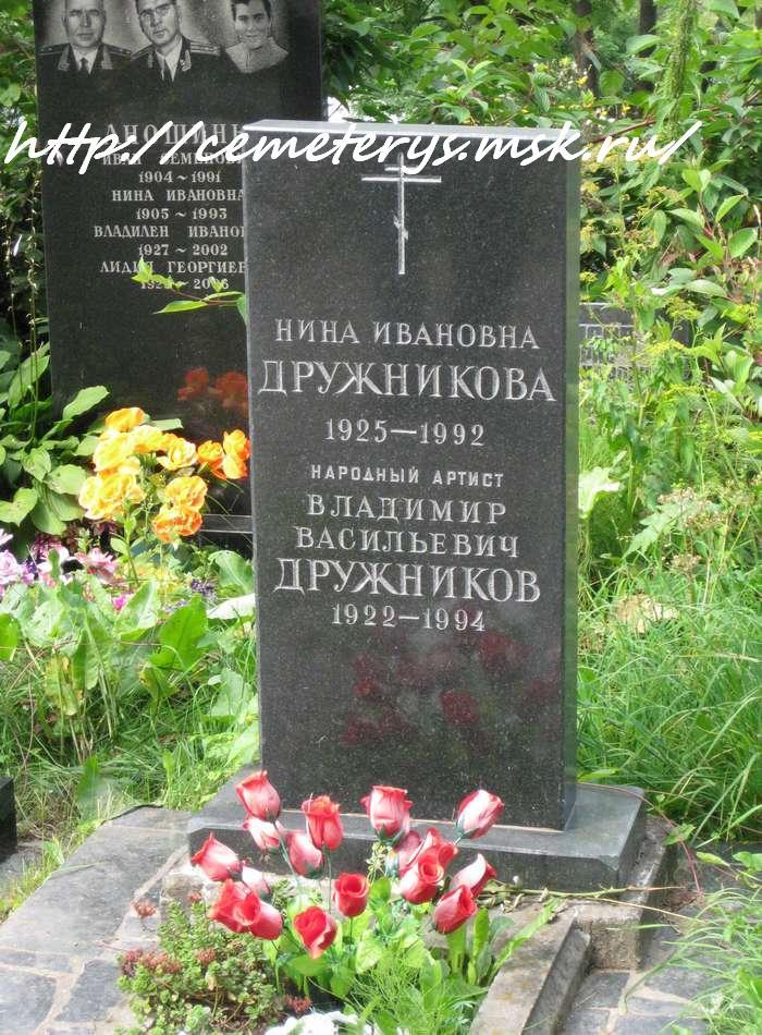 могила Владимира Дружникова на Троекуровском кладбище в Москве  (фото Дмитрия Кондратьева)