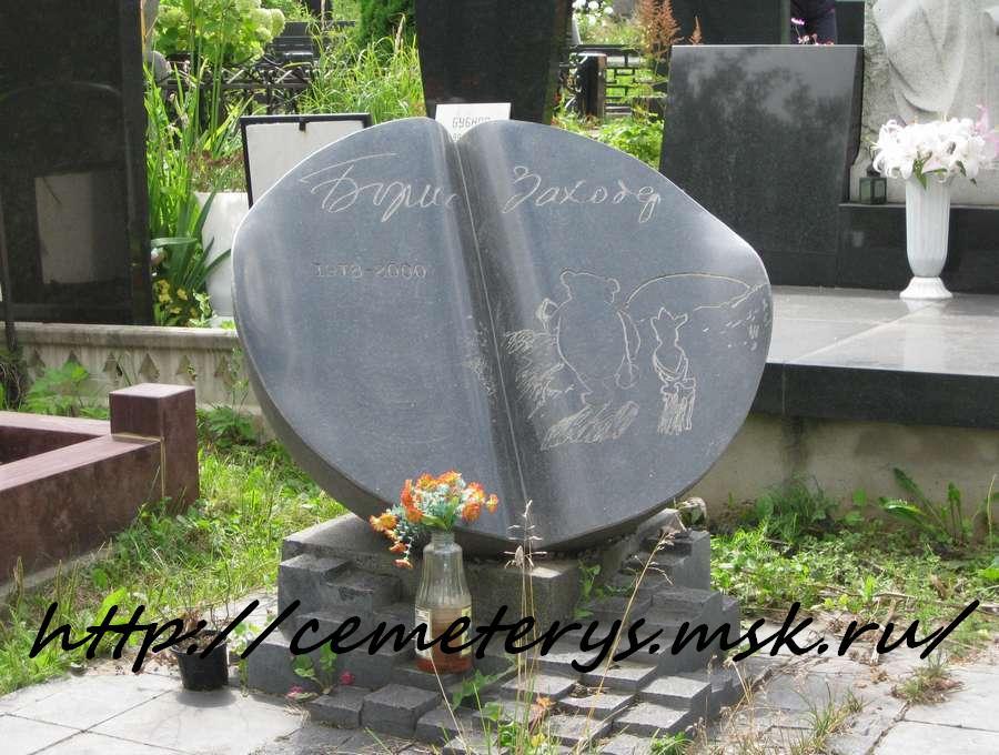 могила Бориса Заходера на Троекуровском кладбище в Москве ( фото Дмитрия Кондратьева)