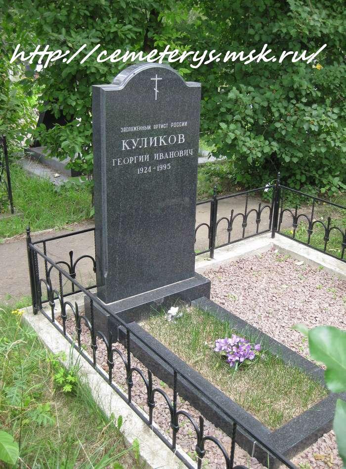 могила Георгия Куликова на Троекуровском кладбище в Москве (фото Дмитрия Кондратьева)