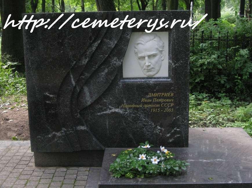 могила Ивана Дмитриева на кладбище Литерторские мостки в Санкт Петербурге (фото Дмитрия Кондратьева)
