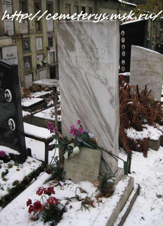 могила Александра Менакера на Донском кладбище в Москве  (фото Дмитрия Кондратьева)