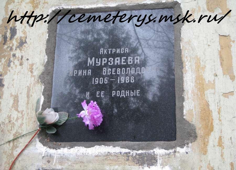 захоронение Ирины Мурзаевой на Донском кладбище в Москве  (фото Дмитрия Кондратьева)