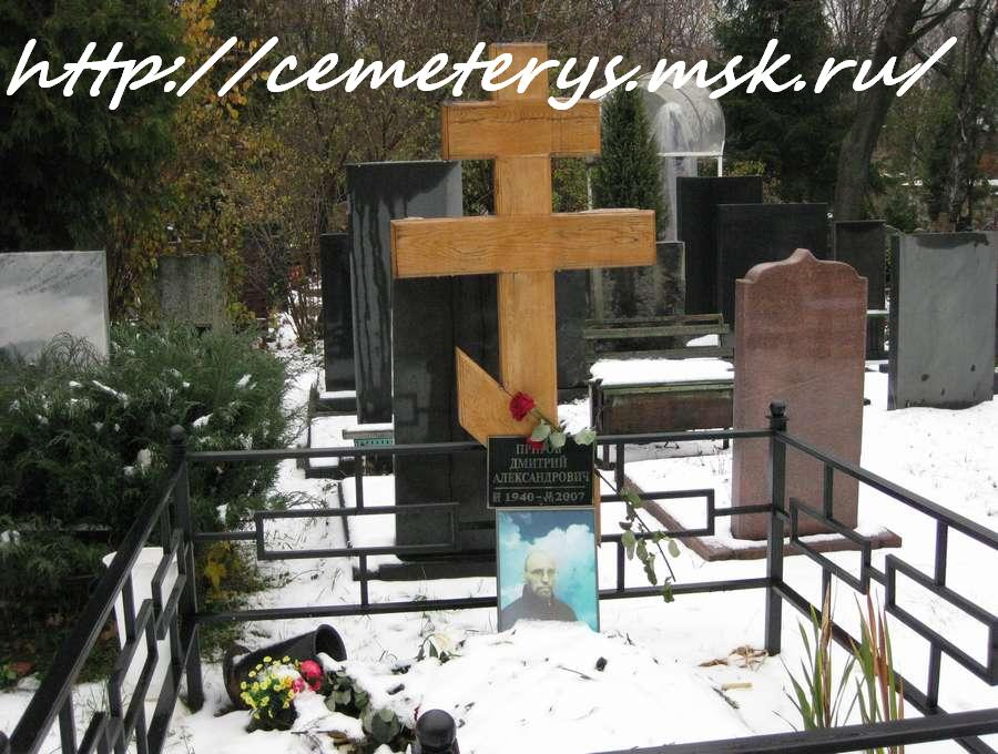 фото могилы Дмитрия Пригова на Донском кладбище в Москве ( фото Дмитрия Кондратьева)