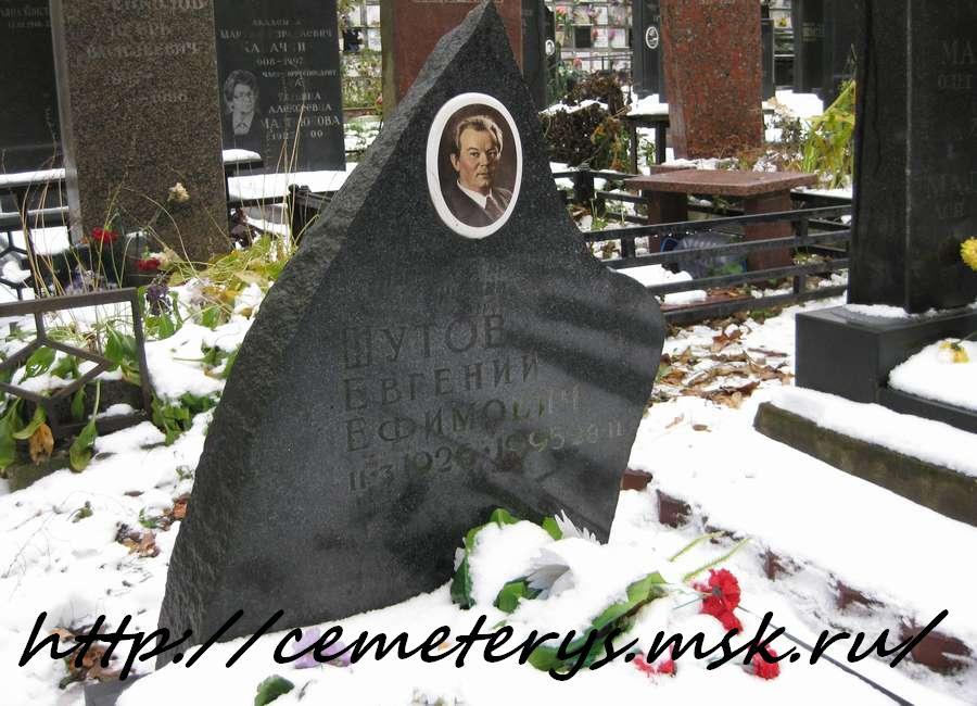 могила Евгения Шутова на Донском кладбище в Москве (фото Дмитрия Кондратьева)