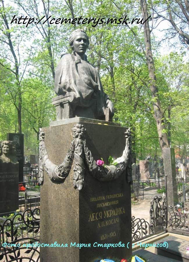 могила Леси Украинки на Байковом кладбище в Киеве (фото Марии Старковой)