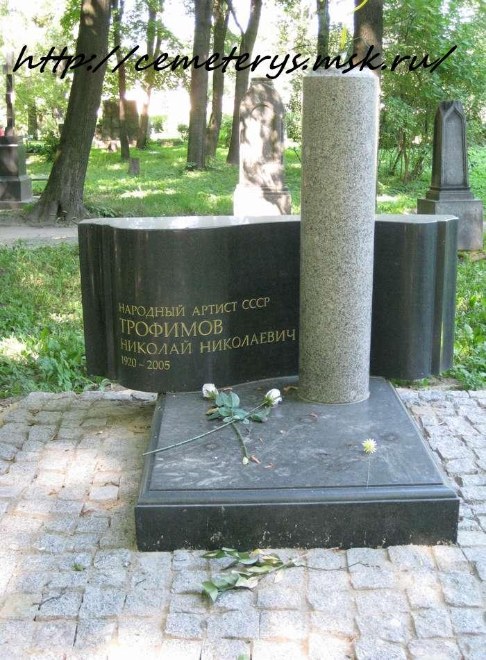 могила Николая Трофимова на кладбище Литераторские мостки в Санкт - Петербурге ( фото Дмитрия Кондратьева)