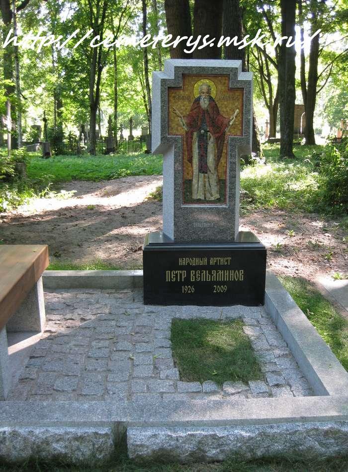 могила Петра Вельяминова на кладбище Литераторские мостки в Санкт - Петербурге ( фото Дмитрия Кондратьева)