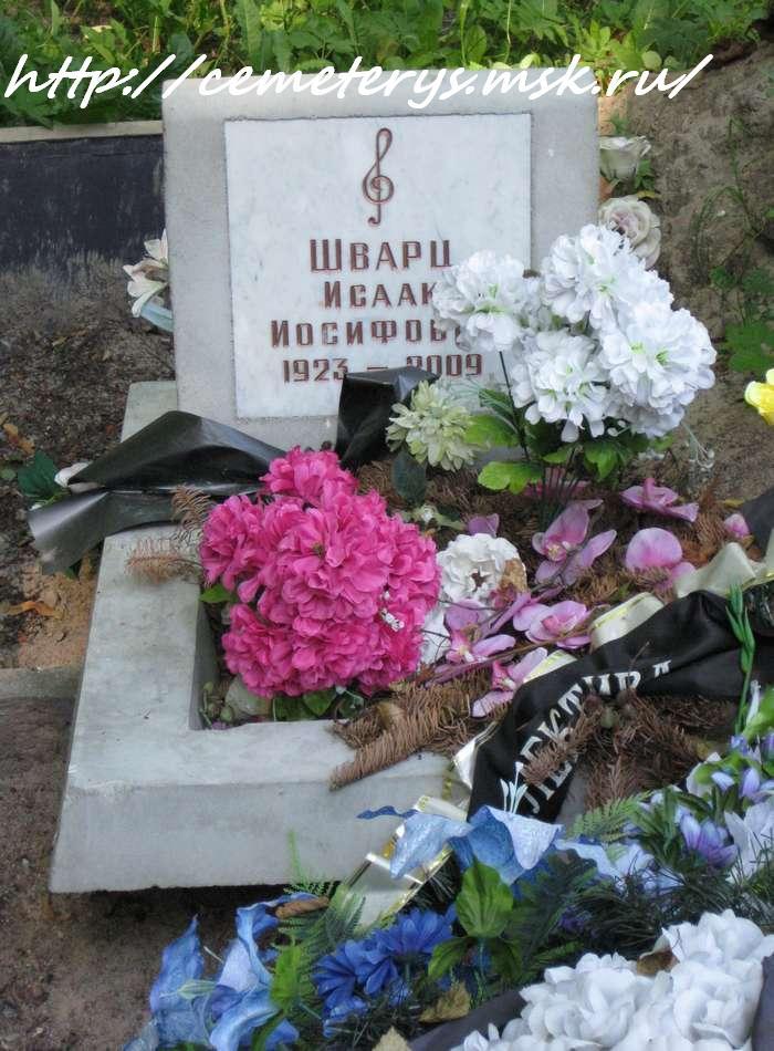 могила Исаака Шварца на кладбище Литераторские мостки в Санкт - Петербурге ( фото Дмитрия Кондратьева)