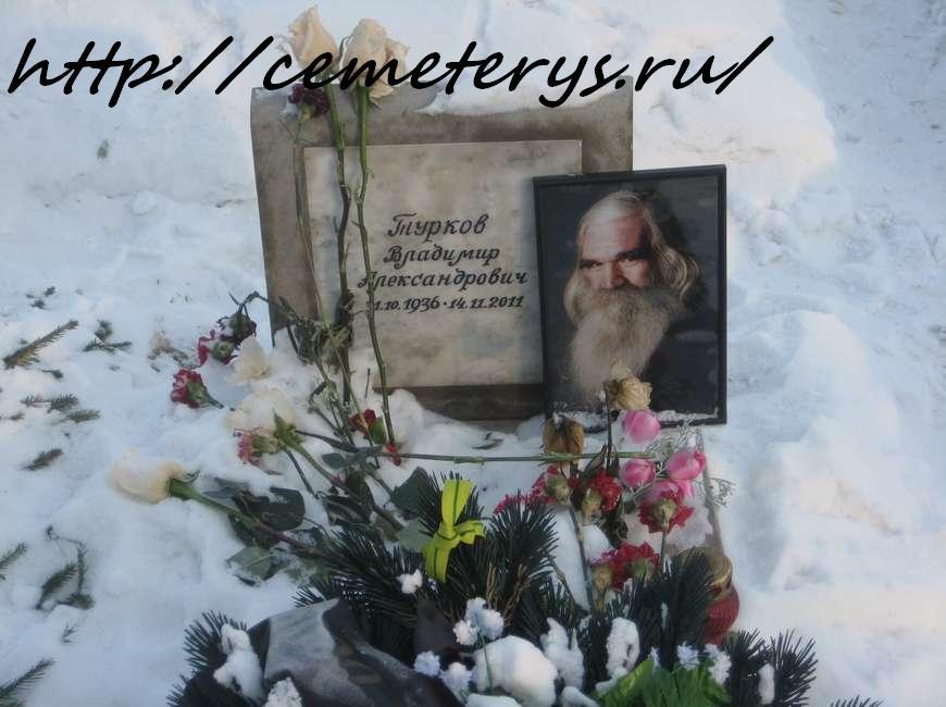 могила Владимира Туркова ( МС Вспышкина) на Смоленском кладбище в Санкт Петербурге