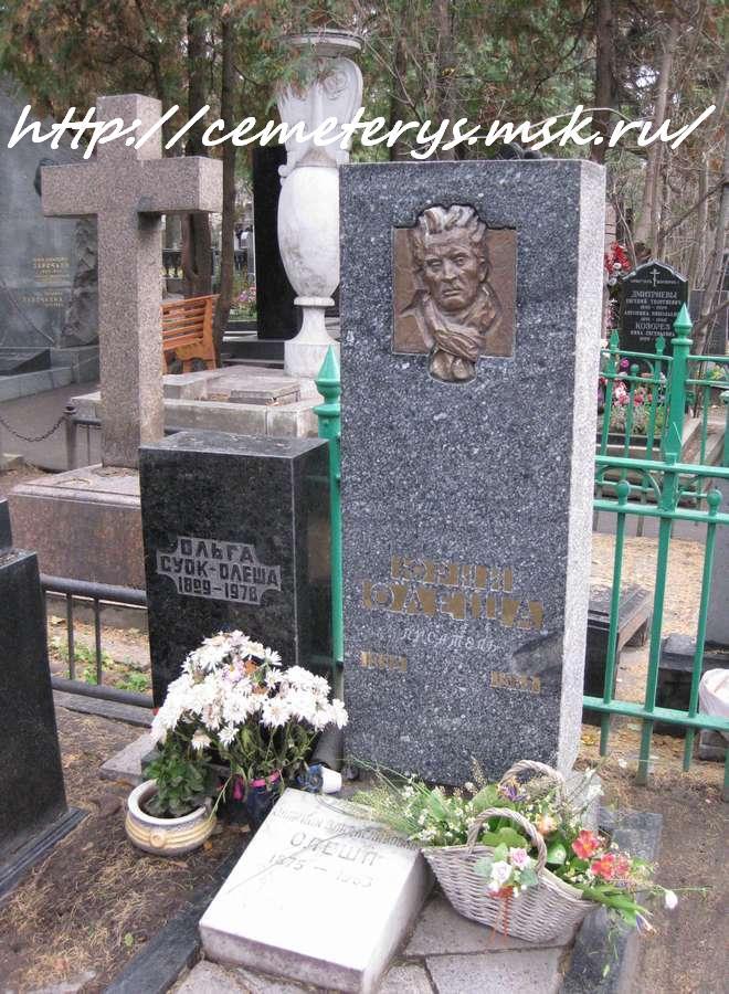 могила Юрия Олеши на Новодевичем кладбище в Москве (фото Дмитрия Кондратьева)