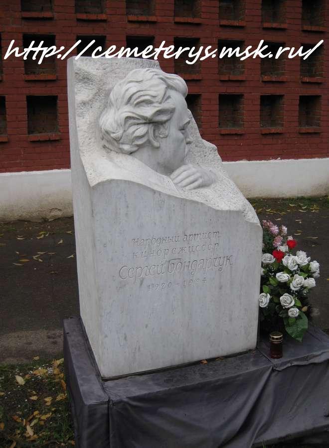 фото могилы Сергея Бондарчука на Новодевичем кладбище в Москве  (фото Дмитрия Кондратьева)