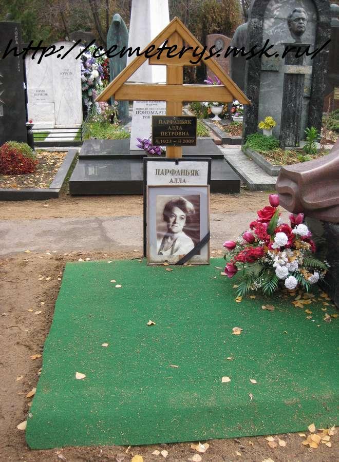 фото могилы Аллы Парфаньяк на Новодевичем кладбище в Москве ( фото Дмитрия Кондратьева)