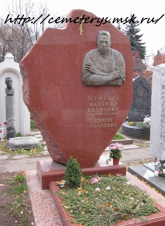 могила Валерия Шумакова на Новодевичем кладбище в Москве ( фото Дмитрия Кондратьева)