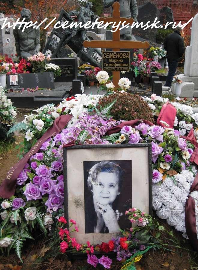 могила Марины Семеновой на Новодевичем кладбище в Москве (фото Дмитрия Кондратьева)