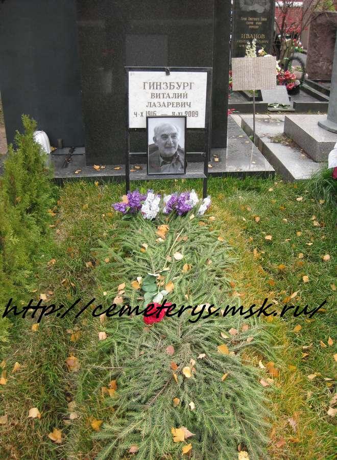 фото могилы Виталия Гинзбурга на Новодевичем Кладбище в Москве(вид могилы до установки памятника) ( фото Дмитрия Кондратьева)