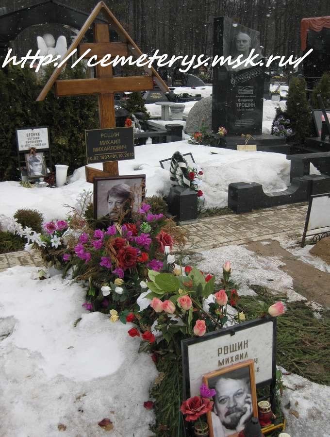 могила Михаила Рощина на Троекуровском кладбище в Москве (вид могилы до установки памятника)( фото Дмитрия Кондратьева)