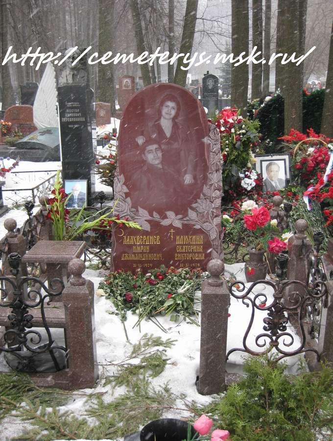 могила дочери Виктора Илюхина на Троекуровском кладбище в Москве  (фото Дмитрия Кондратьева)