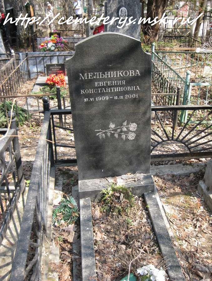 могила Евгении Мельниковой на Востряковском кладбище в Москве  (фото Дмитрия Кондратьева)