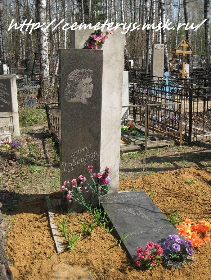 могила Изольды Извицкой на Востряковском кладбище в Москве  (фото Дмитрия Кондратьева)